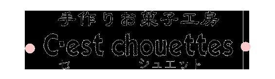手作りお菓子工房 C'est chouettes(セシュエット)